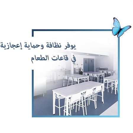 Usage-Areas-Dining-AR