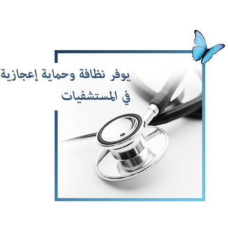 Usage-Areas-Hospital-AR